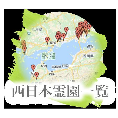 西日本霊園一覧
