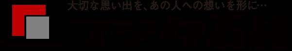 フジタ石材株式会社