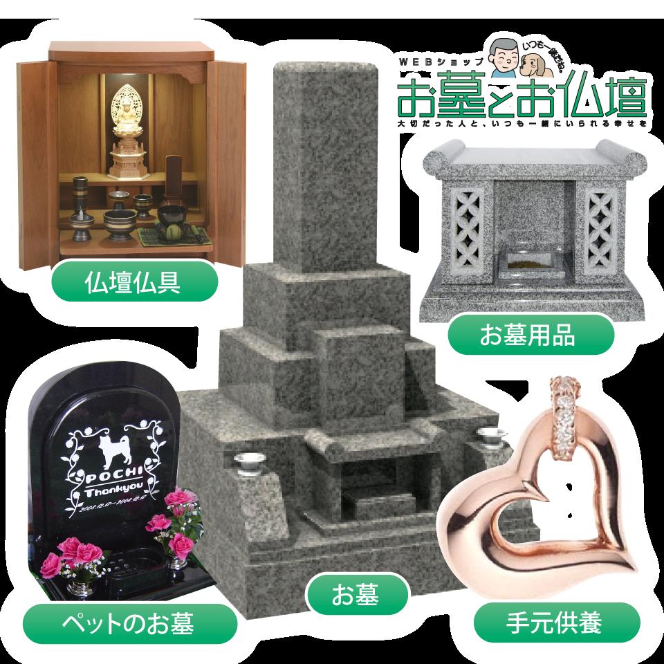 お墓とお仏壇[楽天市場]